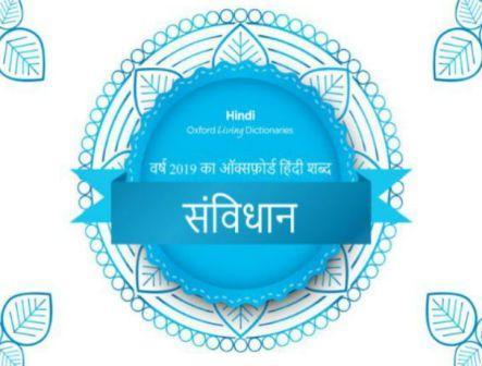 Samvidhaan is Oxfords Hindi word of 2019