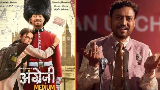 Angrezi Medium first look poster out Irrfan announces trailer release date with a heartfelt message