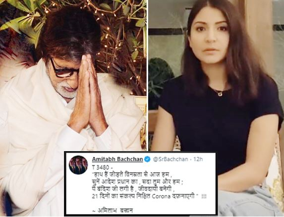 Amitabh wrote poem on 21 day lockdown, Anushka-Virat gave message from video