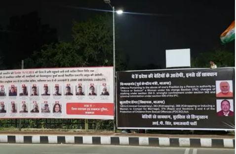 Samajwadi Party puts poster against Yogi's UP government