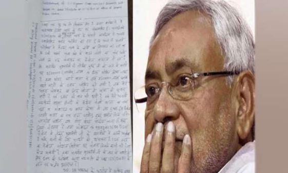 kill Bihar's Nitish Kumar, get a prize of 25 lakhs, stir after threat letter
