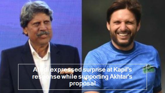 Afridi expressed surprise at Kapil's response while supporting Akhtar's proposal