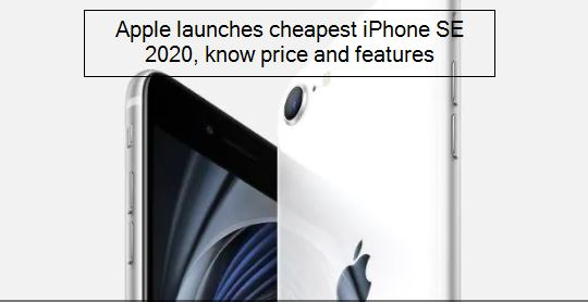 Apple launches cheapest iPhone SE 2020, learn price and features - Apple launche