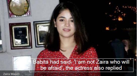 Babita had said- 'I am not Zaira who will be afraid', the actress also replied