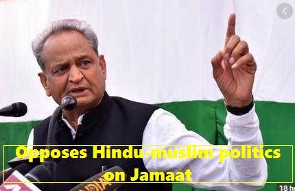 CM Gehlot said - Hindu-Muslims politics in the name of Jamaat, retired judge sho