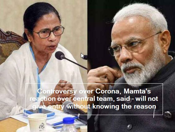Controversy over Corona, Mamta's reaction over central team, said - will not give entry without knowing the reason