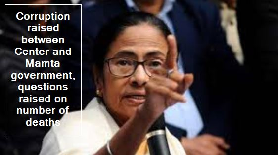 Corruption raised between Center and Mamta government, questions raised on number of deaths