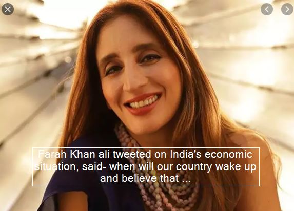 Farah Khan ali tweeted on India's economic situation, said- when will our country wake up and believe that ...