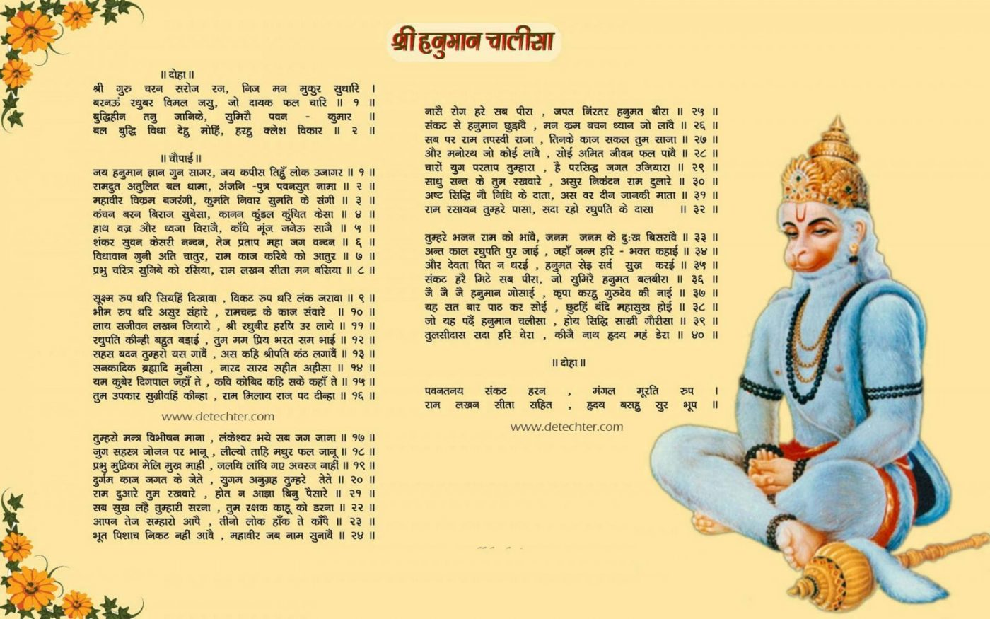Hanuman Bajrang Baan and Hanuman Chalisa – The State