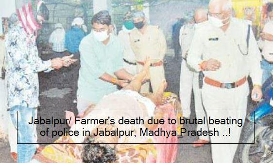 Jabalpur- Farmer's death due to brutal beating of police in Jabalpur, Madhya Pradesh ..!