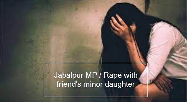 Jabalpur MP-Rape with friend's minor daughter