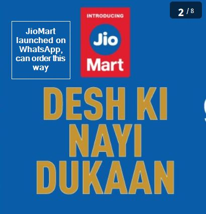 JioMart launched on WhatsApp, can order this way