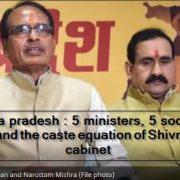 Madhya pradesh - 5 ministers, 5 societies, understand the caste equation of Shivraj's new cabinet