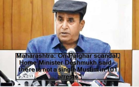 Maharashtra- On Palghar scandal, Home Minister Deshmukh said - there is not a single Muslim in 101 arrests