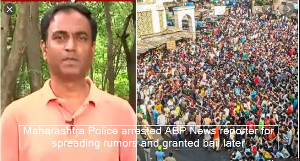 Maharashtra Police arrested ABP News reporter for spreading rumors and granted bail later