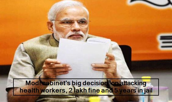 Modi cabinet's big decision, on attacking health workers, 2 lakh fine and 5 years in jail