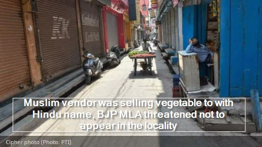 -Muslim person was selling vegetable to tell Hindu name, BJP MLA threatened not to appear in locality