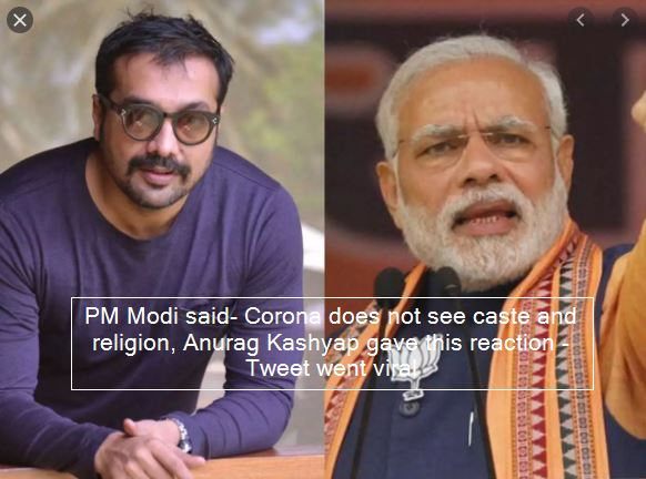 PM Modi said- Corona does not see caste and religion, Anurag Kashyap gave this reaction - Tweet went viral