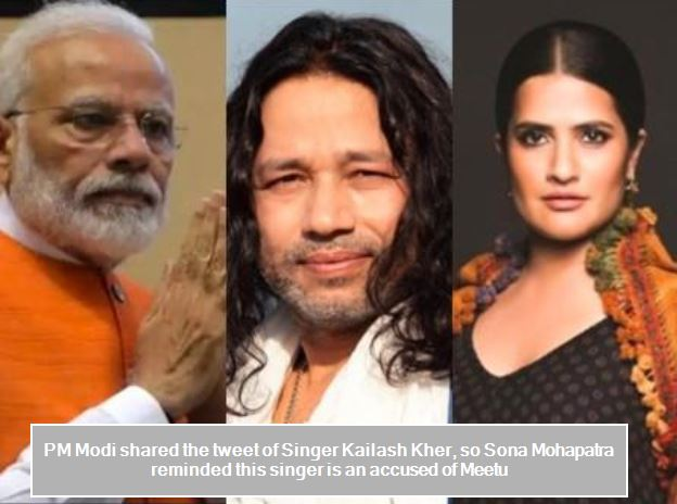 PM Modi shared the tweet of Singer Kailash Kher, so Sona Mohapatra reminded this singer is Metoo accused