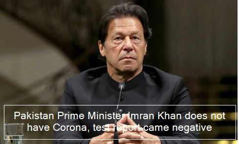 Pakistan Prime Minister Imran Khan does not have Corona, test report came negative