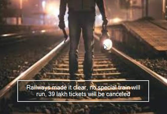 Railways made it clear, no special train will run, 39 lakh tickets will be cance