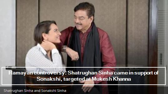 Ramayan controversy_ Shatrughan Sinha came in support of Sonakshi, Mukesh Khanna