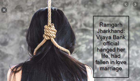 Ramgarh Jharkhand- Vijaya Bank official hanged her life, had fallen in love marriage