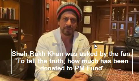 Shah Rukh Khan was asked by the fan, 'To tell the truth, how much has been donated to PM Fund'