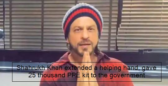 Shahrukh Khan extended a helping hand, gave 25 thousand PPE kit to Government -