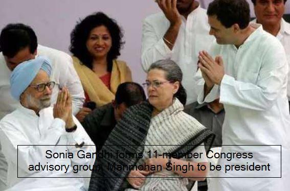 Sonia Gandhi forms 11-member Congress advisory group, Manmohan Singh to be president
