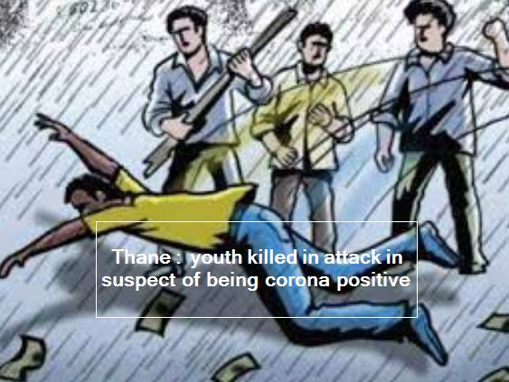 Thane- youth killed in attack in suspect of being corona positive