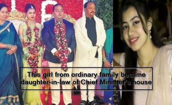This girl from ordinary family became daughter-in-law of Chief Minister's house
