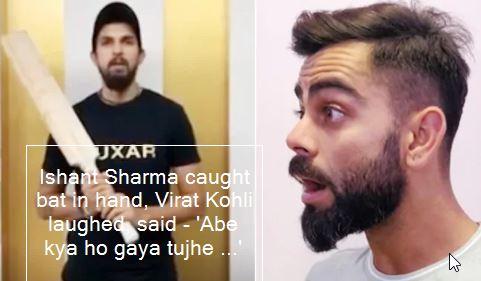 Virat Kohli Hilariously Troll Ishant Sharma Share Video With Batting -