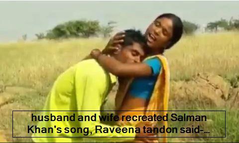 husband and wife recreated Salman Khan's song, Raveena tandon said- 'Hahaha yeh to ...' Watch Video