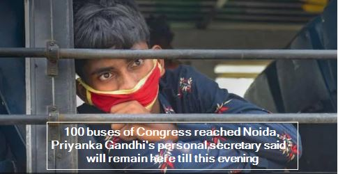 100 buses of Congress reached Noida, Priyanka Gandhi's personal secretary said - will remain here till this evening