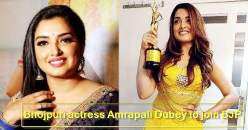 Bhojpuri actress Amrapali Dubey to join BJP