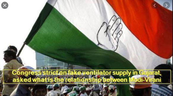 Congress strict on fake ventilator supply in Gujarat, asked what is the relationship between Modi-Virani