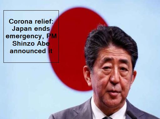 Corona relief - Japan ends emergency, PM Shinzo Abe announced it