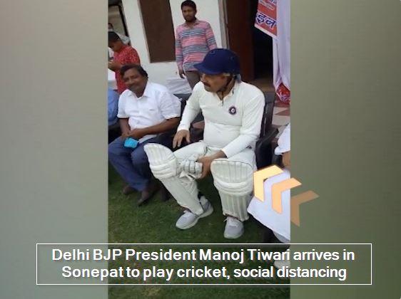 Delhi BJP President Manoj Tiwari arrives in Sonepat to play cricket, social distancing