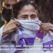 Eid festivities can wait- Bengal imams ask Mamata Banerjee to extend lockdown till May 30