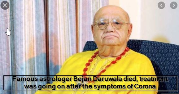 Famous astrologer Bejan Daruwala died, treatment was going on after the symptoms of Corona