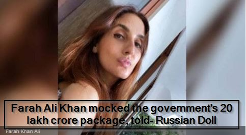 Farah Ali Khan mocked the government's 20 lakh crore package, told- Russian Doll