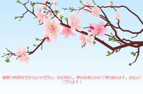 Good-Morning in Japanese