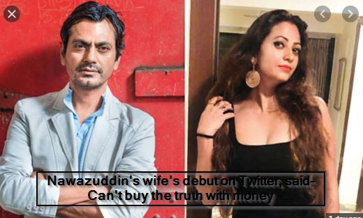 Nawazuddin's wife's debut on Twitter, said- Can't buy the truth with money