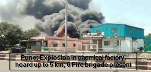 Pune- Explosion in chemical factory, heard up to 5 km; 6 Fire brigade present