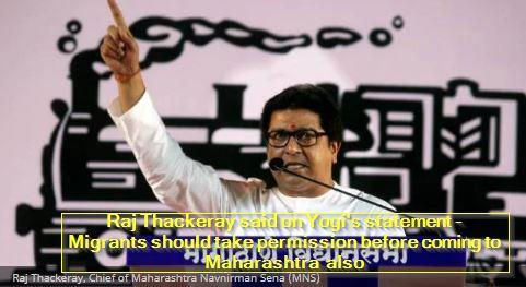 Raj Thackeray said on Yogi's statement - Migrants should take permission before coming to Maharashtra also
