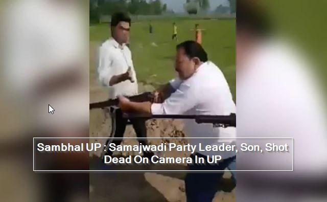 Samajwadi Party Leader Chote Lal Diwaka, Son, Shot Dead On Camera In Uttar Pradesh Sambhal