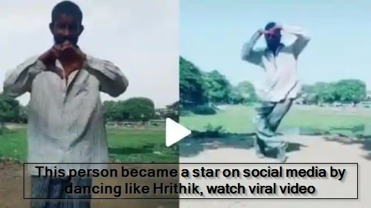 This person became a star on social media by dancing like Hrithik, watch viral video