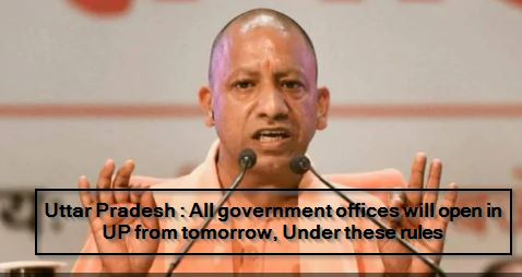 Uttar Pradesh -All government offices will open in UP from tomorrow, Under these rules
