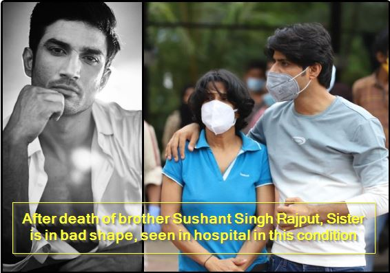 After death of brother Sushant Singh Rajput, Sister is in bad shape, seen in hospital in this condition
